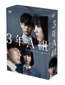 3年A組 -今から皆さんは、人質ですー Blu-ray BOX【Blu-ray】