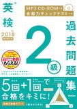 英検2級過去問題集(2018年度 新試験対応)