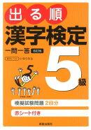 出る順漢字検定5級一問一答改訂第2版