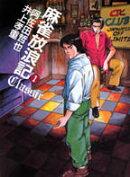 麻雀放浪記classic(1)