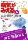 病気がみえる vol.6 免疫・膠原病・感染症 [ 医療情報科学研究所 ]