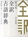 旺文社全訳古語辞典第4版 小型版 [ 宮腰賢 ]