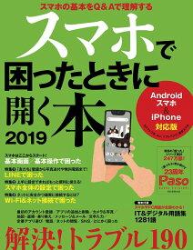 スマホで困ったときに開く本(2019) Androidスマホ&iPhone対応版 特集1:LINEで困った/特集2:スマホ全体の設定で困った/ (ASAHI ORIGINAL Paso)