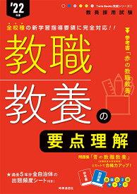 教職教養の要点理解(2022年度版 Twin Books完成シリーズ1) [ 時事通信出版局 ]