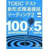 TOEICテスト新形式精選模試リーディング(2)