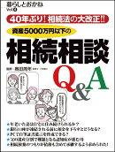 資産5000万円以下の相続相談Q&A