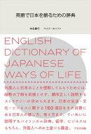英語で日本を語るための辞典