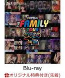 【楽天ブックス限定先着特典】THE FAMILY TOUR2020 ONLINE (完全生産限定盤) (でか缶バッジ)【Blu-ray】