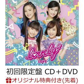 【楽天ブックス限定先着特典】LOVE2 (初回限定盤 CD+DVD)(オリジナルポストカード) [ lovely2 ]