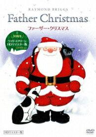ファーザー・クリスマス 【HDリマスター版】 [ メル・スミス ]