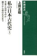 私の日本古代史(上)