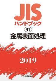 JISハンドブック 金属表面処理(41;2019) [ 日本規格協会 ]