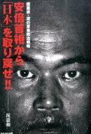 安倍首相から「日本」を取り戻せ!!