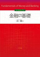 金融の基礎(改訂増補第2版)