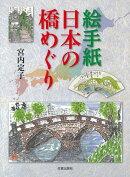 【バーゲン本】絵手紙日本の橋めぐり