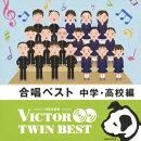 ビクター TWIN BEST::合唱ベスト 中学・高校編