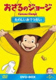 おさるのジョージ DVD-BOX たのしいおてつだい [ (キッズ) ]