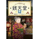 ふしぎ駄菓子屋銭天堂(12)