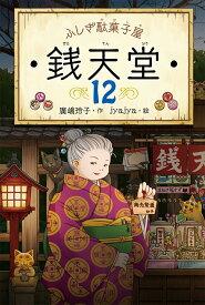 ふしぎ駄菓子屋 銭天堂12 [ 廣嶋玲子 ]