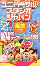 ユニバーサル・スタジオ・ジャパンよくばり裏技ガイド(2013〜14年版)