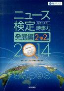 ニュース検定公式テキスト「時事力」発展編(2014年度版)