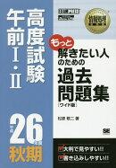 OD>高度試験午前1・2過去問題集(26年度秋期)ワイド版 OD版