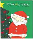 サンタのいちねんトナカイのいちねん [ きしらまゆこ ]