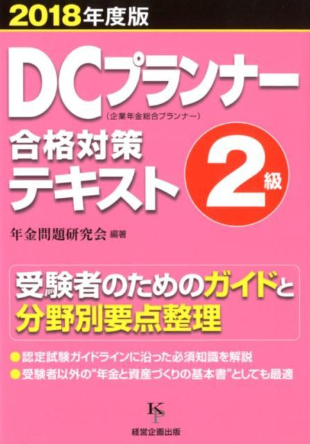 DCプランナー2級合格対策テキスト(2018年度版) 企業年金総合プランナー [ 年金問題研究会 ]