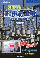 分野別問題解説集2級電気工事施工管理技術検定実地試験(平成30年度)
