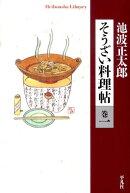 そうざい料理帖(巻1)