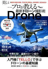 プロが教える最新ドローン撮影術 Drone 入門機「TELLO」で学ぶドローンの基 (EIWA MOOK)