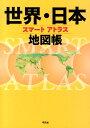 世界・日本地図帳 [ 平凡社 ]
