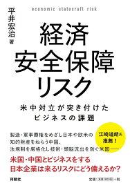 経済安全保障リスク 米中対立が突き付けたビジネスの課題 [ 平井宏治 ]
