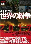 【バーゲン本】図説よくわかる世界の紛争2017 最新版