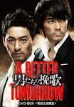 男たちの挽歌 A BETTER TOMORROW DVD-BOX [ チュ・ジンモ ]