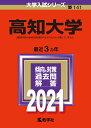 高知大学 2021年版;No.141 (大学入試シリーズ) [ 教学社編集部 ]
