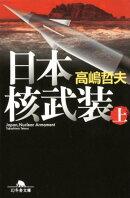 日本核武装(上)
