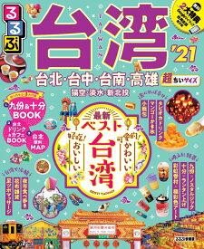 るるぶ台湾'21 超ちいサイズ (るるぶ情報版海外小型)