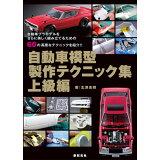 自動車模型製作テクニック集上級編
