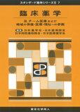 臨床薬学(3) チーム医療および地域の保健・医療・福祉への参画 (スタンダード薬学シリーズ2)