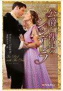 【POD】公爵と裸足のシンデレラ