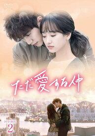 ただ愛する仲 DVD-BOX2 [ ジュノ(2PM) ]
