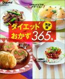 【謝恩価格本】365日シリーズ 決定版 ダイエットおかず
