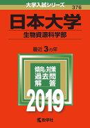 日本大学(生物資源科学部)(2019)
