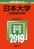 日本大学(生物資源科学部)(2019) (大学入試シリーズ)