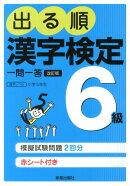 出る順漢字検定6級一問一答改訂第2版