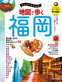 地図で歩く福岡 (JTBのMOOK)