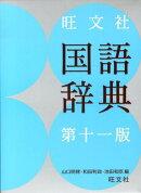 旺文社国語辞典第11版
