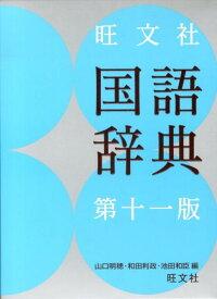 旺文社国語辞典第11版 [ 山口明穂 ]