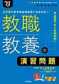 教職教養の演習問題(2022年度版 Twin Books完成シリーズ2) [ 時事通信出版局 ]